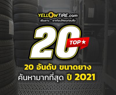 20อันดับขนาดยางที่ค้นหามากที่สุด ปี 2021