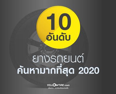 Top 10 สุดยอดยางรถยนค์ 10 อันดับที่มีการค้นหามากที่สุดในปี 2020