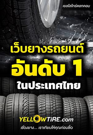 YELLOWTIRE เว็บไซต์ยางรถยนต์อันดับหนึ่งในประเทศไทย