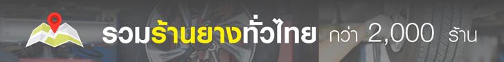 รวมร้านยาง กว่า 2000 ร้านทั่วไทย