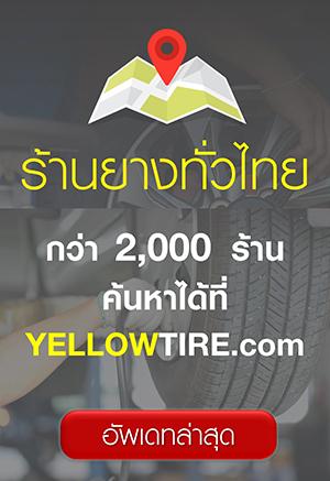 ค้นหาร้านยางทั่วไทย ที่ Yellowtire.com