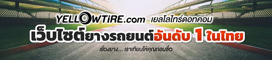 yellowtire.com เว็บยางรถยนต์อันดับ 1 ในประเทศไทย