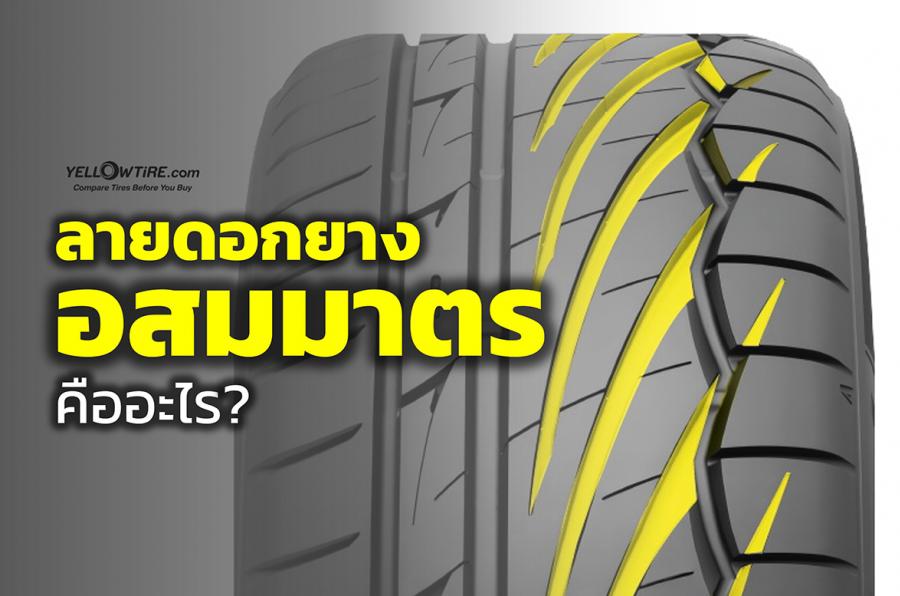 ลายดอกยางอสมมาตร Asymmetric  Tire Tread คืออะไร