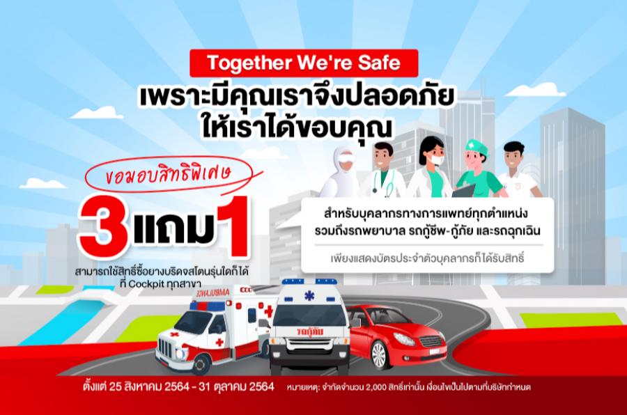 บริดจสโตน ร่วมกับค็อกพิท จัดแคมเปญ Together We're Safe เพื่อคนไทยสู้ภัยโควิด มอบสิทธิพิเศษ แก่บุคลากรทางการแพทย์ พร้อมทั้งรถฉุกเฉิน และบุคคลทั่วไป