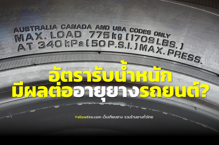 อัตรารับน้ำหนัก มีผลกับอายุยางรถยนต์อย่างไร ผู้ใช้รถกระบะ และรถยนต์ควรรู้