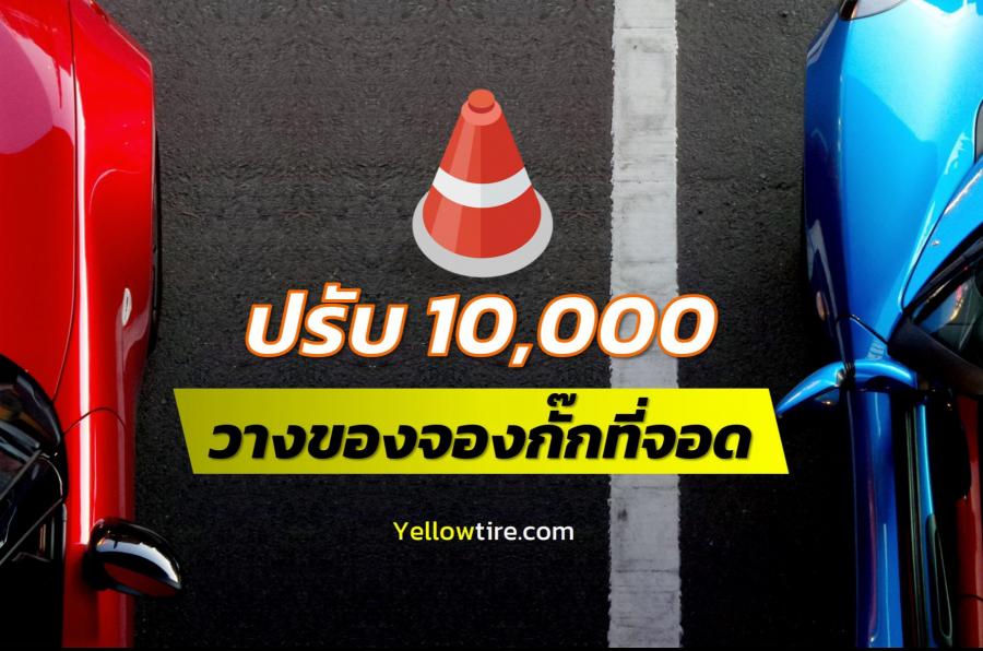 [กฏหมายควรรู้] วางของจอง-กันที่จอดรถ มีความผิด และมีสิทธิโดนปรับสูงสุด 10,000 บาท