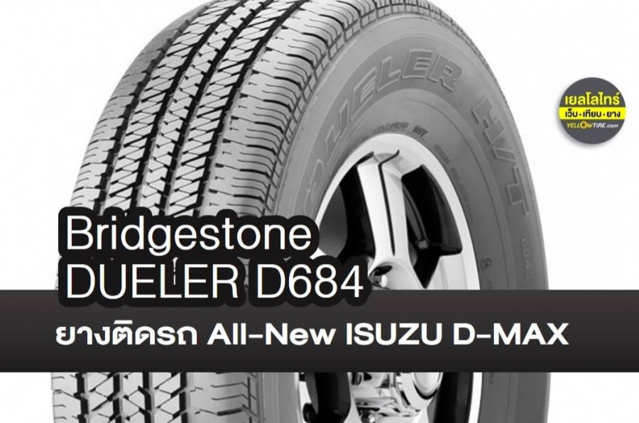 """Bridgestone DUELER D684"" ได้รับความไว้วางใจให้ติดตั้งใน ISUZU D-MAX รุ่นใหม่"