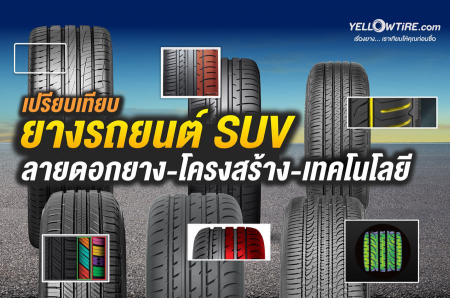 เทคโนโลยียางรถยนต์ SUV 6 ยี่ห้อ จะแตกต่างกันอย่างไร และมีผลต่อการใช้งานหรือไม่ไปดูกัน