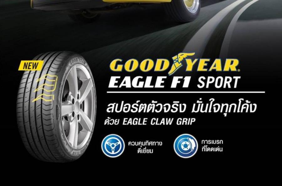 กู๊ดเยียร์ เปิดตัวยาง Eagle F1 Sport ยกระดับสมรรถนะ สำหรับรถปอร์ต
