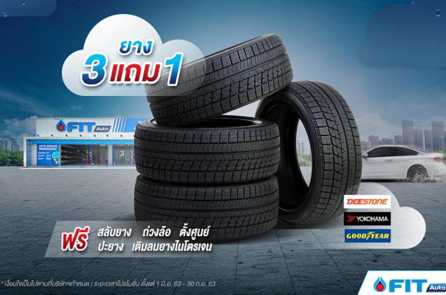 Fit Auto : ฟิตออโต้ โปรโมชั่นยางรถยนต์ 1 มิถุนายน 2563 - 30 กันยายน 2563