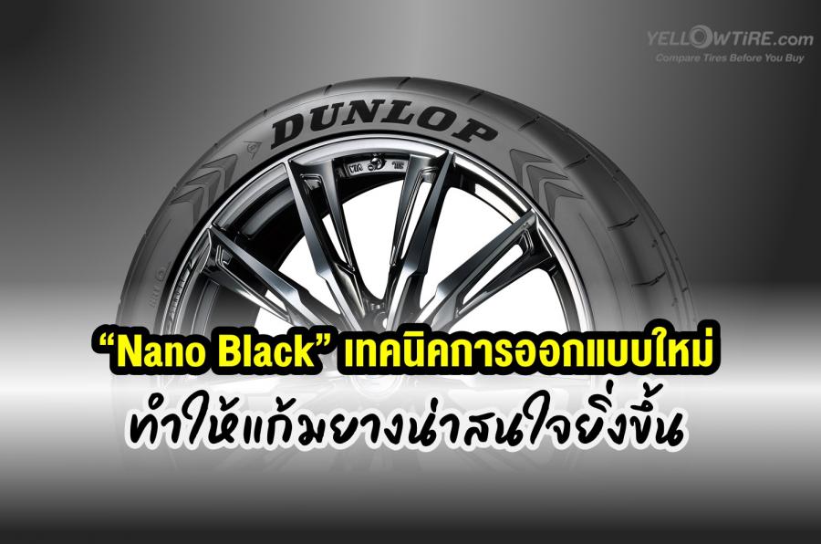 """""""Nano Black"""" เทคนิคการออกแบบใหม่ สำหรับการทำสีแก้มยางสีดำที่ลึกยิ่งขึ้น เพื่อปรับปรุงการมองเห็นและรูปลักษณ์ของโลโก้ยางรถยนต์"""