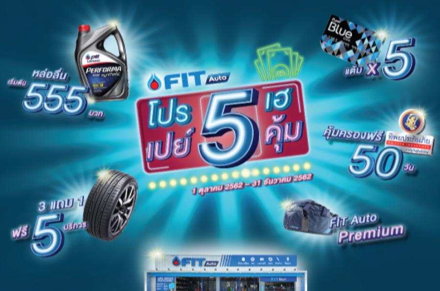 Fit Auto : ฟิตออโต้ โปรโมชั่นยางรถยนต์ ประจำเดือน ตุลาคม - ธันวาคม 2562