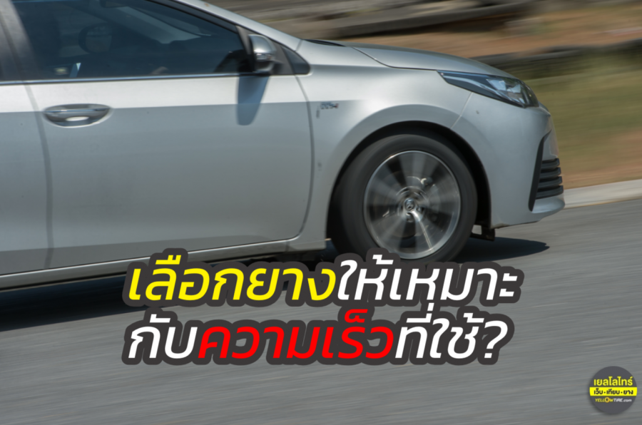 สิ่งที่คุณต้องรู้ ถ้าชอบความเร็ว เลือกยางให้เหมาะกับการขับขี่ - Yellowtire.com เว็บเทียบยาง