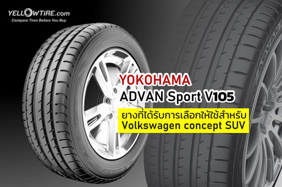 มารู้จักกับ ยางรถยนต์ YOKOHAMA ADVAN Sport V105 ที่ได้รับการเลือกให้เป็นยางสำหรับ Volkswagen concept SUV
