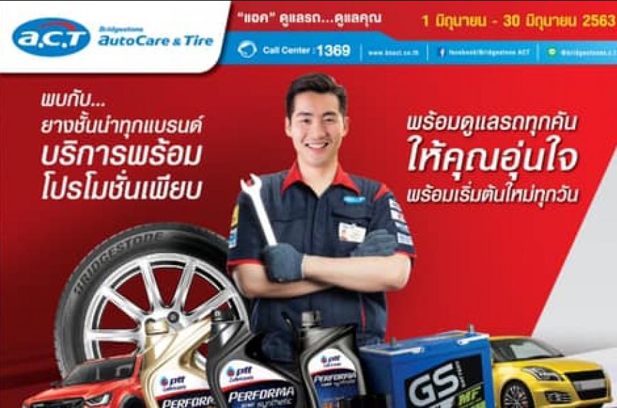 Bridgestone ACT : แอค โปรโมชั่น  31 พฤษภาคม - 30 มิถุนายน 2563