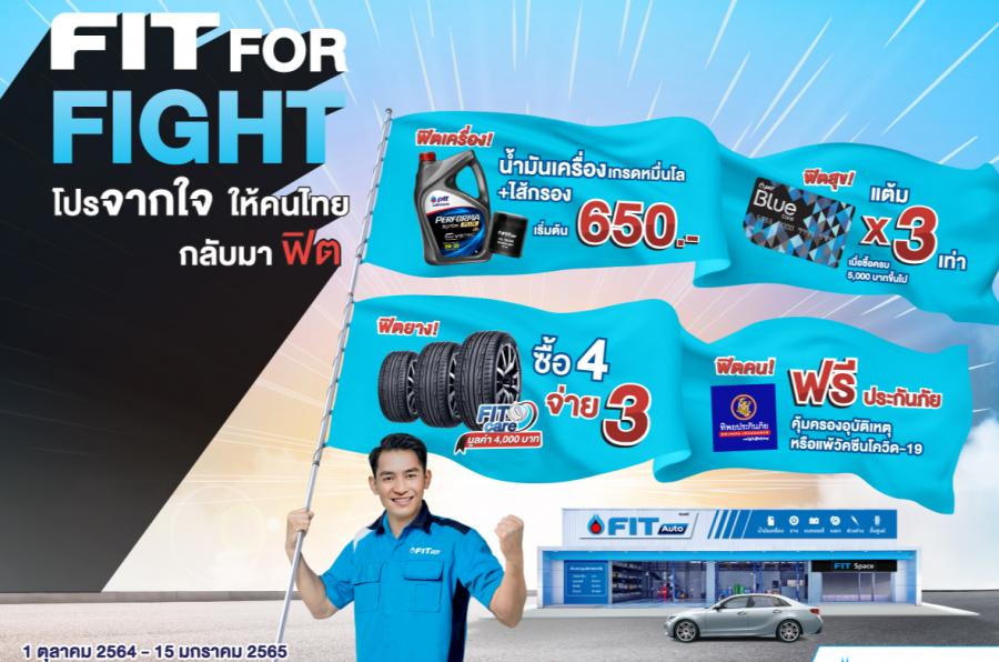 โปรโมชั่น Fit Auto ตุลาคม 2564 โปร FIT for fight โปรจากใจให้คนไทยกลับมาฟิต