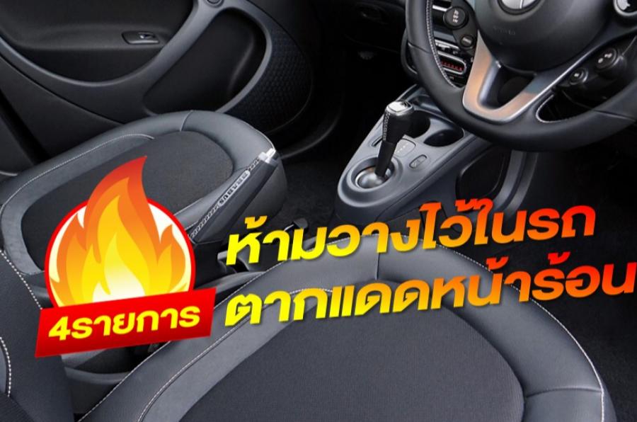 4 รายการนี้ ห้ามทิ้งไว้ในรถกลางแดด อากาศร้อน หลีกเลี่ยงการเก็บสิ่งของบางรายการเพื่อป้องกันความเสียหาย