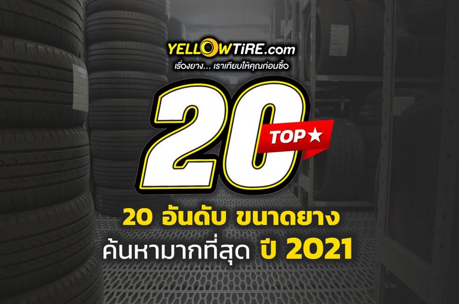 20 อันดับ ยางรถยนต์ค้นหามากที่สุดในปี 2021 - YELLOWTIRE.COM