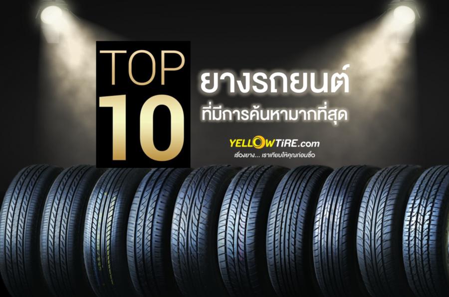 10 อันดับ ยางรถยนต์ที่มีการค้นหามากที่สุด ในปี 2019 - YELLOWTIRE.COM