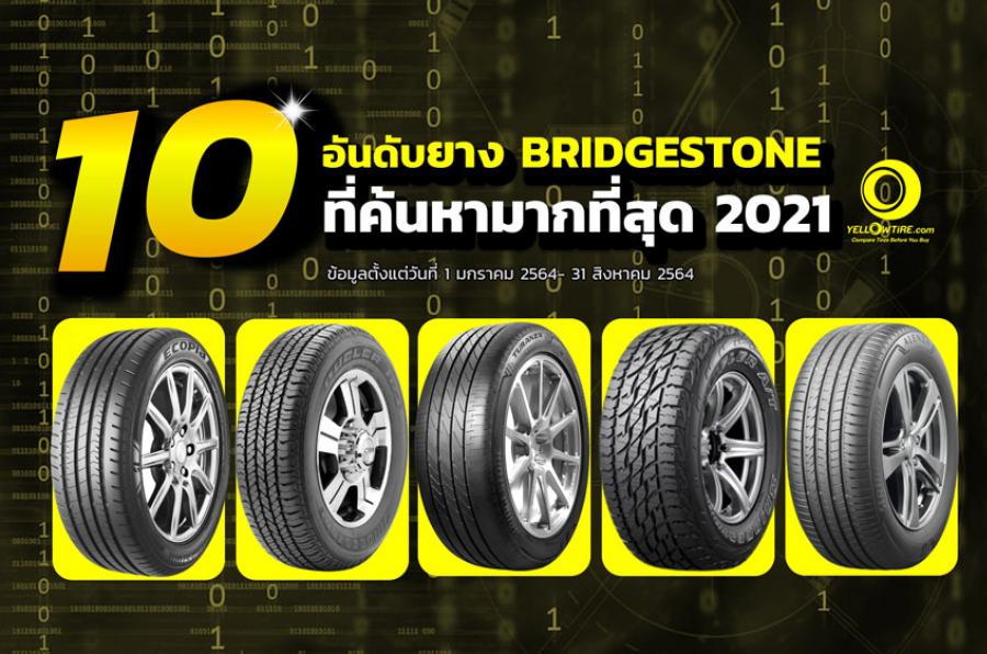 10 อันดับ ยางรถยนต์ยี่ห้อ BRIDGESTONE ที่มีการค้นหามากที่สุด 2021
