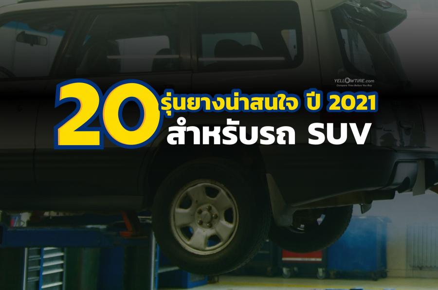 ยางรถ suv ยี่ห้อไหนดี 2021 แนะนำยางรถยนต์ 20 รุ่นยอดนิยมในไทย - YELLOWTIRE.COM เทียบยางก่อนซื้อ