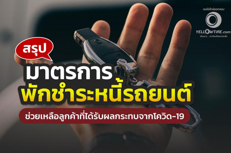 รวมมาตรการพักชำระหนี้รถยนต์ ช่วยเหลือลูกค้าที่ได้รับผลกระทบจากโควิด-19 เดือนกรกฎาคม 2564