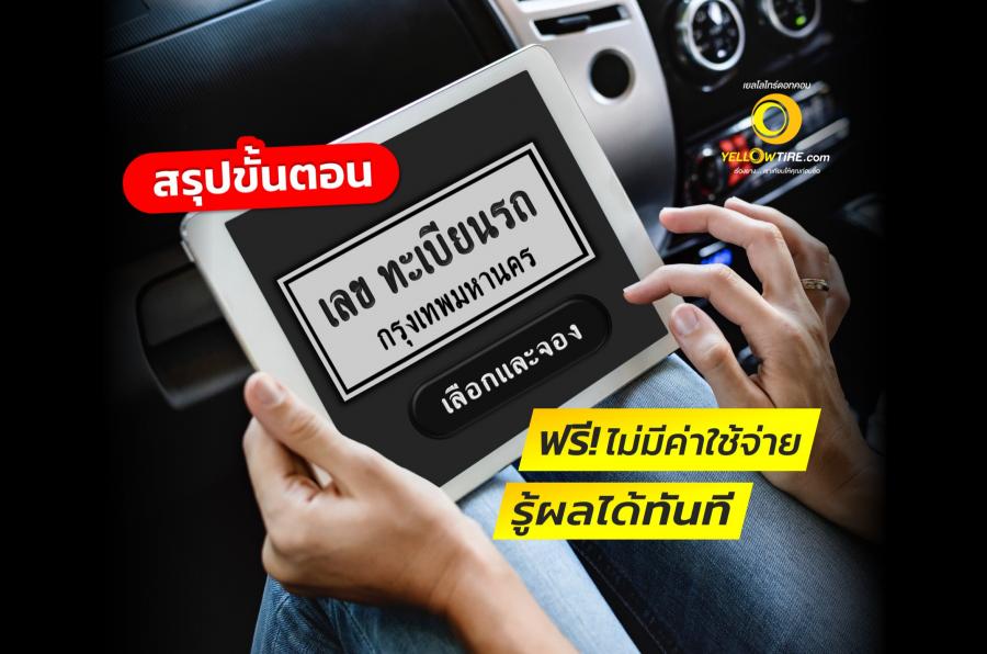 สรุปขั้นตอน เลือก-จอง หมายเลขทะเบียนรถยนต์ ผ่านเว็บไซต์ สะดวกง่าย ฟรีค่าใช้จ่าย รู้ผลได้ทันที