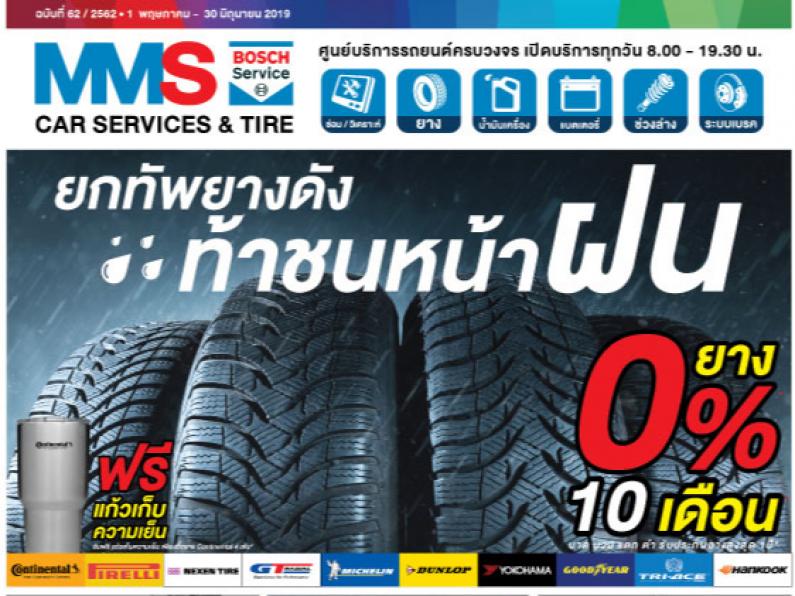MMS : เอ็มเอ็มเอส โปรโมชั่นยางรถยนต์ 1 พฤษภาคม - 30 มิถุนายน 2562