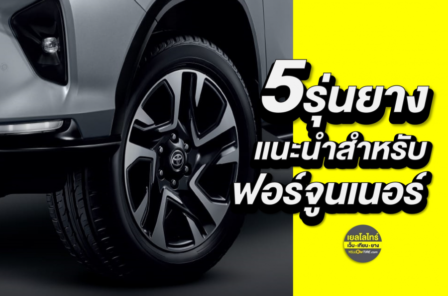 5 รุ่นยางแนะนำ สำหรับรถยนต์ โตโยต้า ฟอร์จูนเนอร์ | yellowtire.com เวียบเทียบราคายง