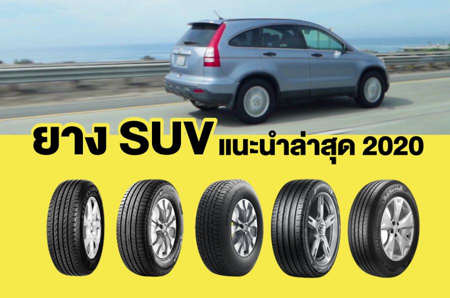 แนะนำ ยาง SUV ล่าสุด 2020 รุ่นไหนน่าใช้ เช็กก่อนเปลี่ยน - Yellowtire.com เว็บเทียบยาง