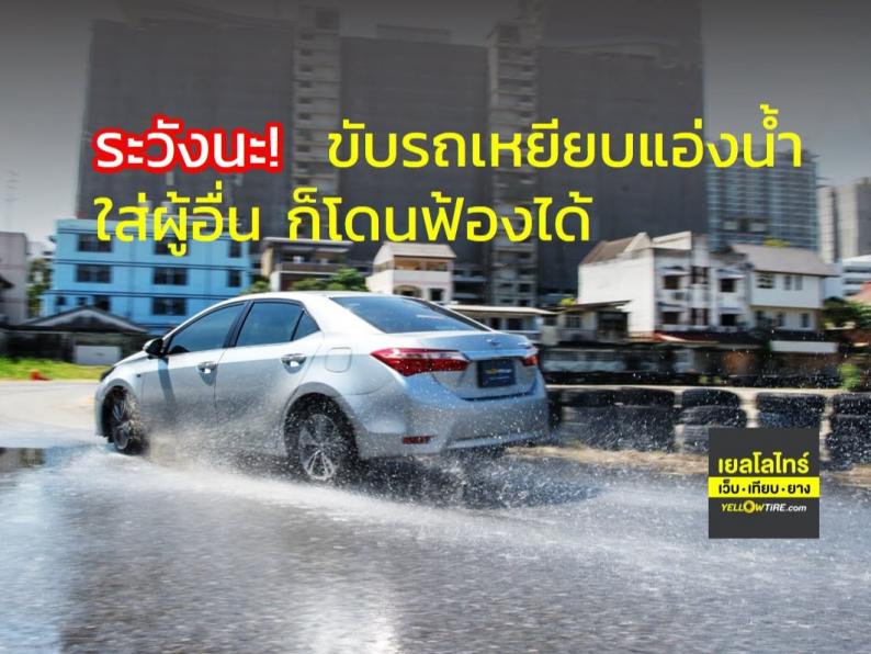 ระวังนะ!  ขับรถเหยียบแอ่งน้ำใส่ผู้อื่น ก็โดนฟ้องได้ ตามพระราชบัญญัติ จราจรทางบก