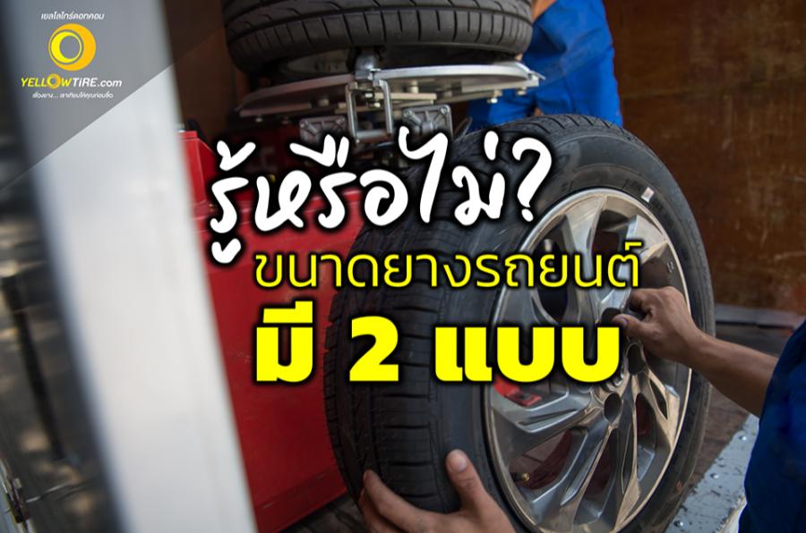 รู้หรือไม่? ขนาดยางรถยนต์ มี 2 แบบ...มารู้จักความแตกต่างและวิธีอ่านตัวเลขขนาดยาง - Yellowtire.com