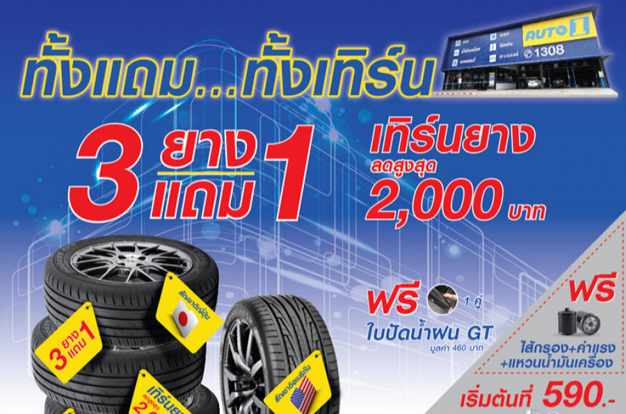AUTO 1 : ออโต้วัน โปรโมชั่นยางรถยนต์ วันที่ 1-30 กันยายน 2562