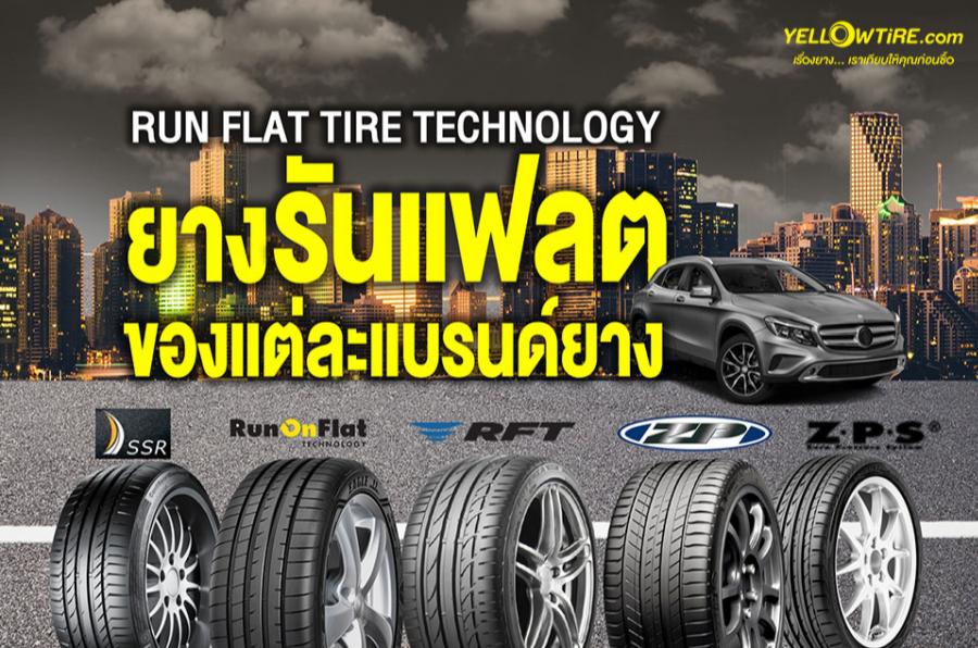 รู้จักกับ ยางรันแฟลต RUN FLAT ยางที่วิ่งได้แม้สูญเสียลมยาง กับเทคโนโลยีของยางรถยนต์ชั้นนำ