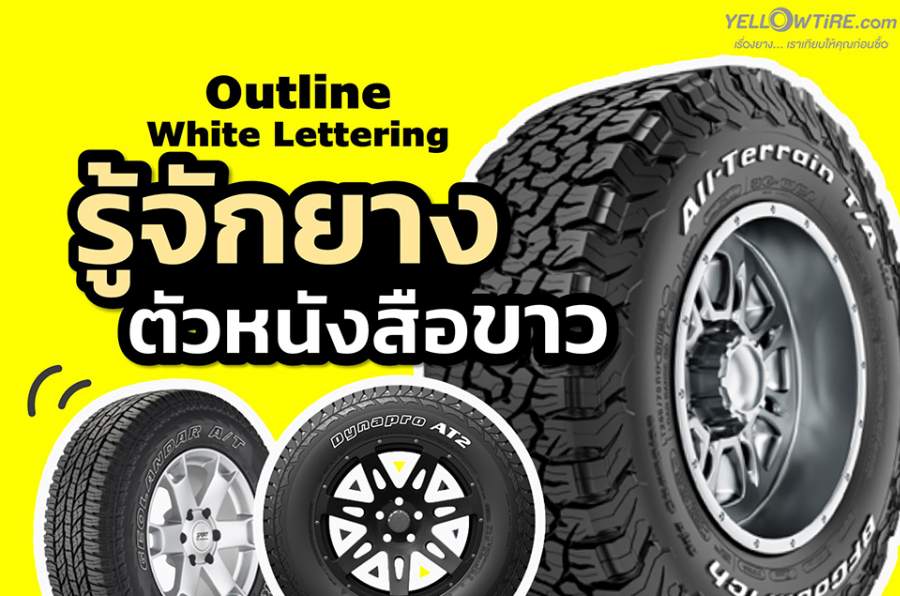 รู้จัก ยางตัวหนังสือขาว Outline White Lettering : OWL Tire