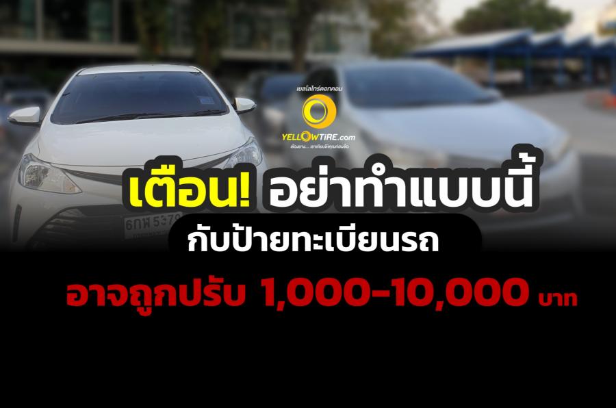 เตือน การขูด ลบเลือน หรือติดสติ๊กเกอร์ ปิดบังหมายเลขทะเบียนรถ มีความผิดตามกฎหมายปรับสูงสุด 2,000 บาท