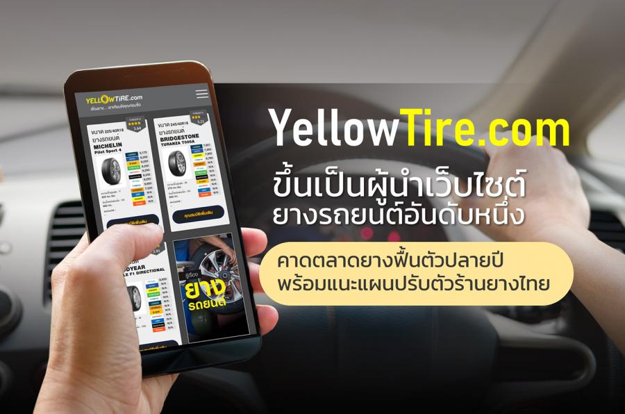 YELLOWTIRE ขึ้นเป็นผู้นำเว็บไซต์ยางรถยนต์อันดับหนึ่ง คาดตลาดฟื้นตัวปลายปี พร้อมแนะแผนปรับตัวร้านยางไทย