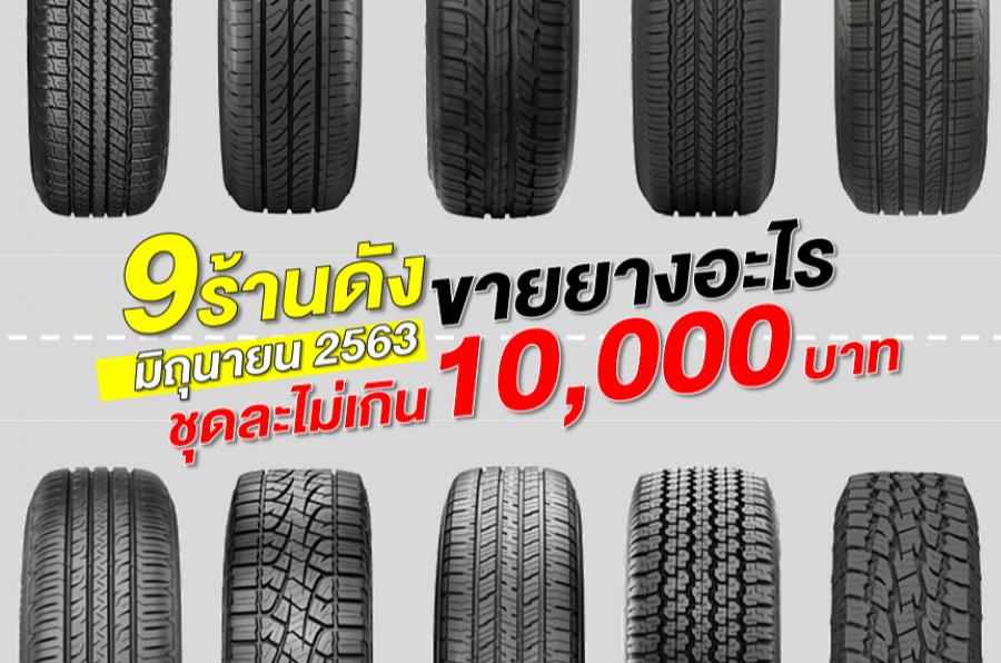 ยางรถยนต์ งบไม่เกิน 10,000 บาท อัพเดทราคายางรถยนต์ล่าสุด มิถุนายน 2563 | Yellowtire.com เว็บเทียบยาง