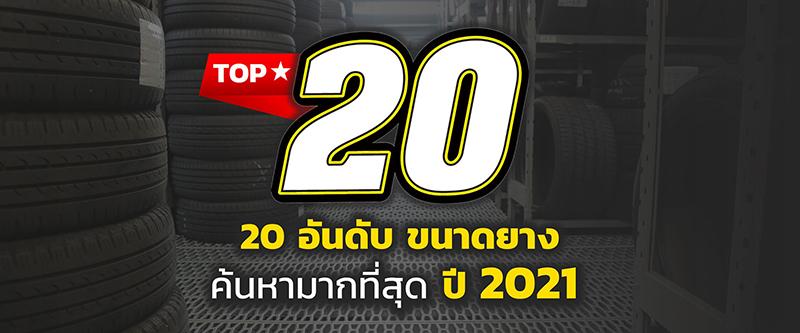 top 20 tires 2021