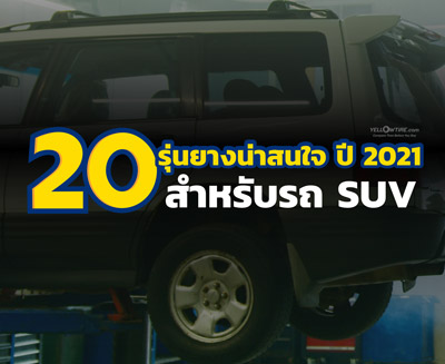 Top 20 SUV Tires