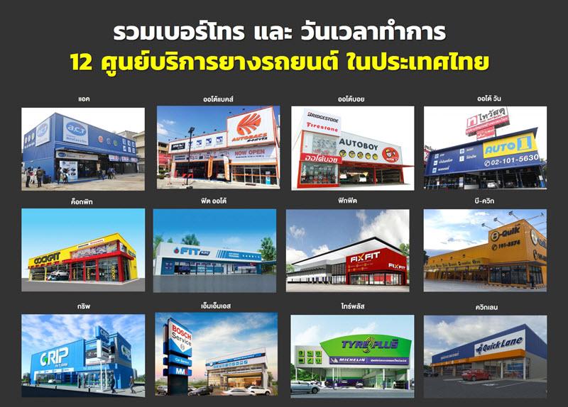 12 ศูนย์บริการยางรถยนต์ในประเทศไทย