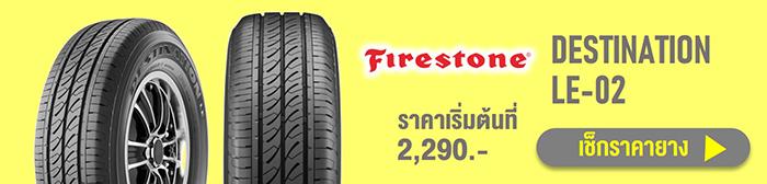 Firestone Destination LE-02