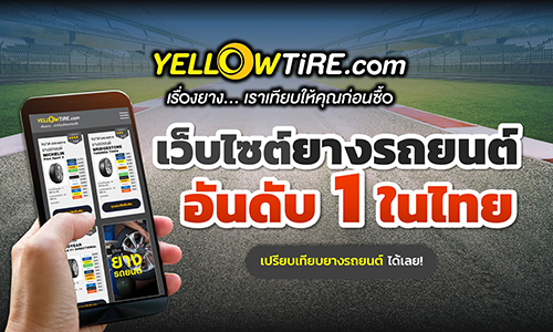 Promotion tires