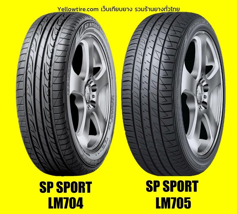 ยางรถยนต์ DUNLOP SP SPORT LM704 และ SP SPORT LM705 รุ่นล่าสุดปี 2019