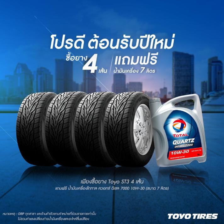Toyo Tires มอบโปรดีๆ ต้อนรับปีใหม่