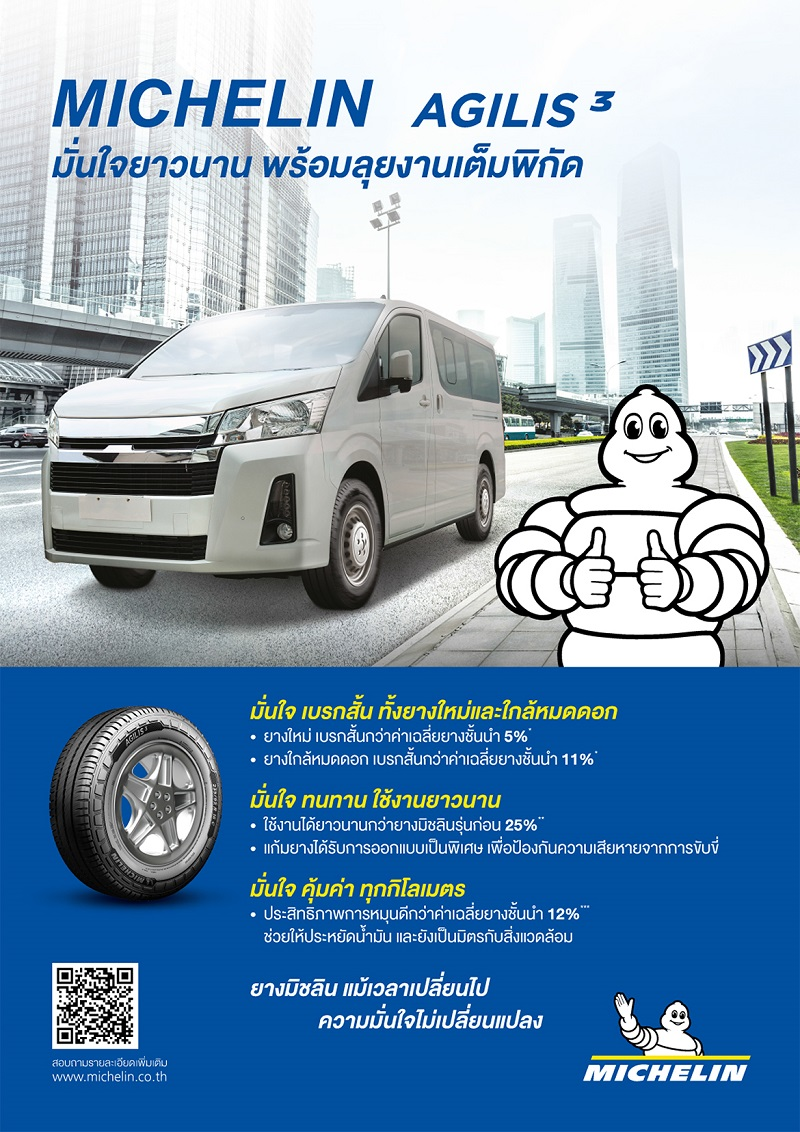 michelin agilis3