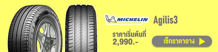 Michelin Agilis3