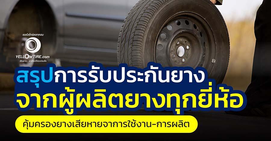 tire warranty