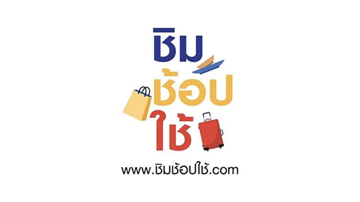 ชิมช้อปใช้ มาตรการแจก 1,000 บาท สำหรับคนไทยที่ลงทะเบียนและรับเงินผ่านแอปพลิเคชั่นเป๋าตัง