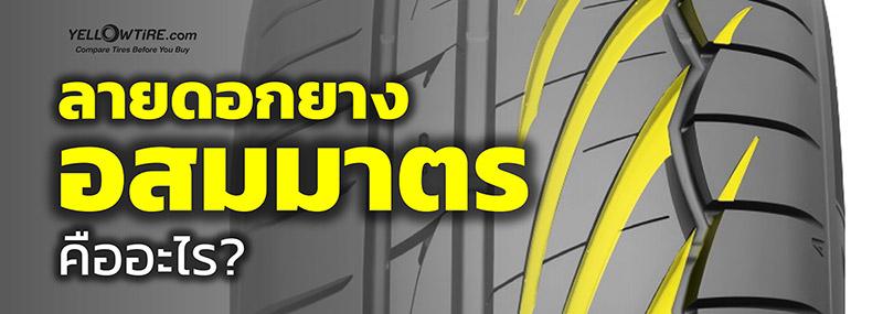 Asymmetric tires